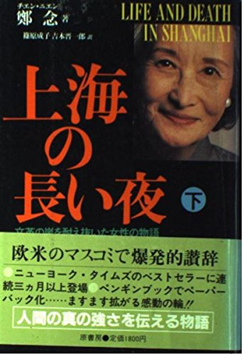 9784562019526: Life and Death In Shanghai