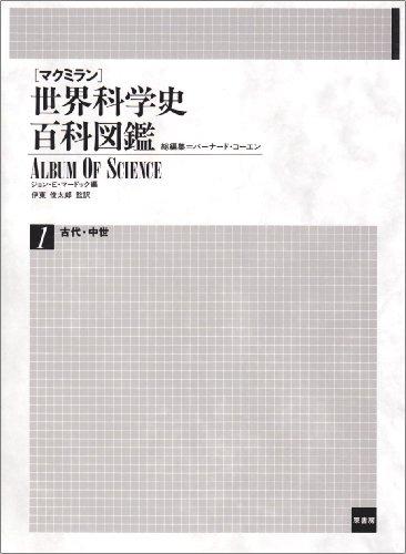 Sekai Kagakushi Hyakka Zukan 1: Kodai, Chusei (Album of Science): Murdoch, John E. & Ito Shuntaro