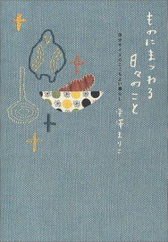 Mono ni matsuwaru hibi no koto : Jibun saizu no kokochiyoi kurashi: Mariko Hirasawa