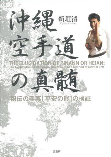 Okinawa karatedo no shinzui : Hiden no: Kiyoshi Arakaki