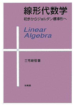 9784563003814: Senkei daisūgaku = Linear algebra : Shoho kara jorudan hyōjunkei e