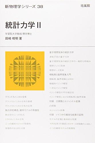 9784563024383: Tōkei rikigaku. 002.
