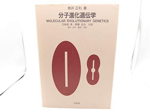 9784563038878: Molecular Evolutionary Genetics