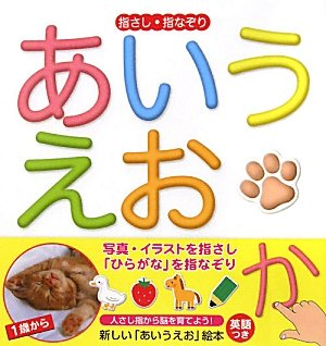 Yubisashi Yubinazori Aiueo (Japanese Edition): Uchiyama, Akira; Kodaira,