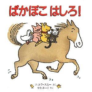 9784566008823: Clip-Clop! (Japanese Edition)