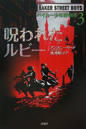 """Norowareta RubiÌ : 2008. editor: Toà """"kyoà """" : Hyoà """"ronsha"""