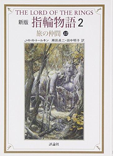 9784566023635: 新版 指輪物語〈2〉旅の仲間 上2 (評論社文庫)