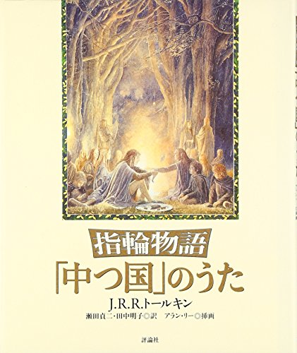 Song of the Lord of the Rings