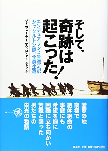 9784566052673: Shipwreck At the Bottom of the World: The Extraordinary True Story of Shackleton and the Endurance [Japanese Edition]