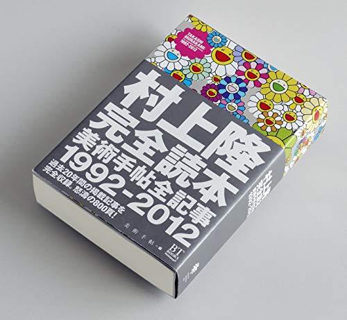 """Murakami Takashi Bijutsu Techo Art Book 1992-2012: ToÌ""""kyoÌ"""" : Bijutsu"""