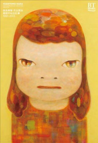 Nara yoshitomo kanzen dokuhon : Bijutsu techo: Yoshitomo Nara; Bijutsu