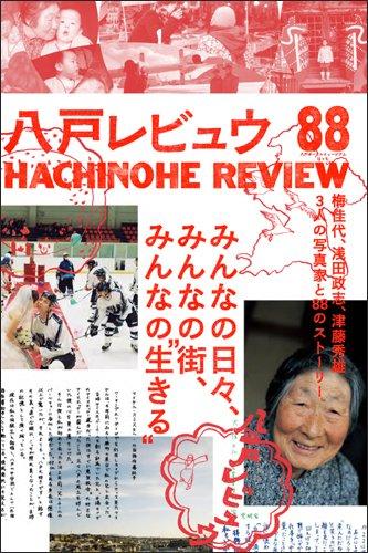 9784568120783: Hachinohe rebyū : hachinohe pōtaru myūjiamu hatchi ume kayo asada masashi tsutō hideo sannin no shashinka to hachijūhachi no sutōrī