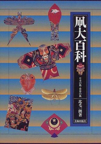 9784568140606: Tako daihyakka - nihon no tako sekai no tako = [Encyclopedia of Kites - kites of Japan, kites of the world]