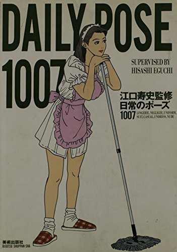 9784568300499: Daily Pose 1007 (English and Japanese Edition)