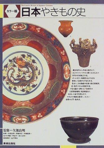 9784568400489: Nihon yakimonoshi : karāban = the concise history of Japanese ceramics