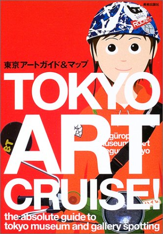 Tokyo Art Cruise! : the Absolute Guide: Bijutsu Techo Henshubu