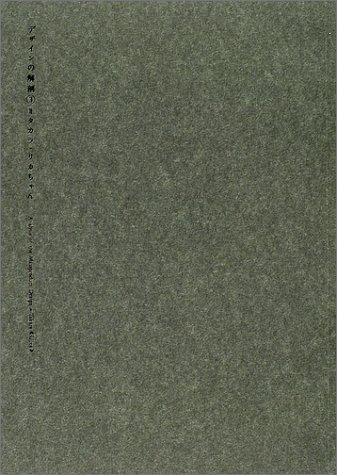 9784568502510: デザインの解剖〈3〉タカラ・リカちゃん (デザインの解剖 3)