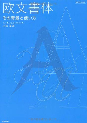 OÌ?bun shotai : Sono haikei to tsukaikata: Akira Kobayashi