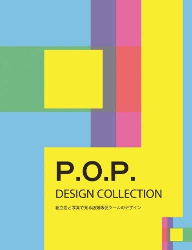 9784568505467: P.O.P Design Collection