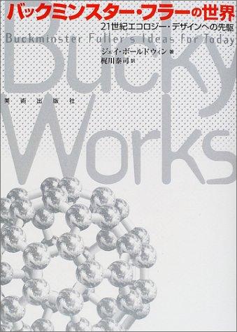 9784568600315: Bucky Works - Buckminster Fuller's Ideas for Today
