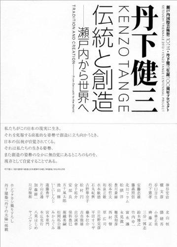 9784568600421: Dentō to sōzō : Setouchi kara sekai e : Setouchi Kokusai Geijutsusai 2013, Tange Kenzō Seitan 100-shūnen Purojekuto