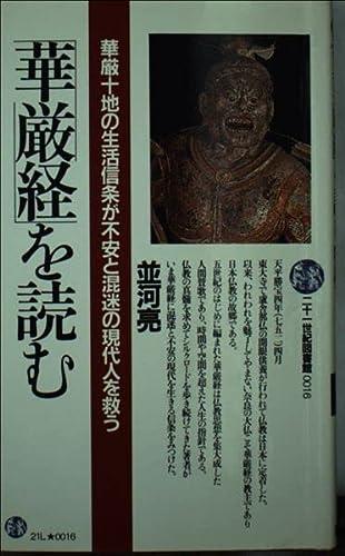 "9784569210698: ""Kegonkyō"" o yomu (Nijūisseiki toshokan) (Japanese Edition)"