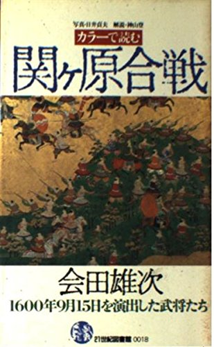 Sekigahara kassen (Nijuisseiki toshokan) (Japanese Edition): Yuji Aida