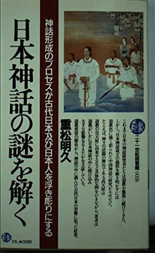 9784569211879: Nihon shinwa no nazo o toku (Nijuisseiki toshokan) (Japanese Edition)