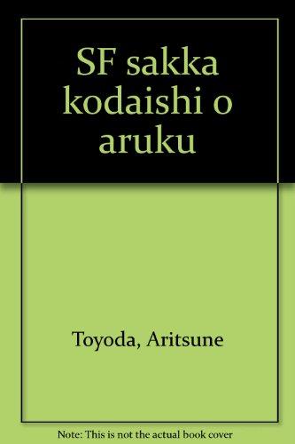SF sakka kodaishi o aruku (Japanese Edition): Aritsune Toyoda