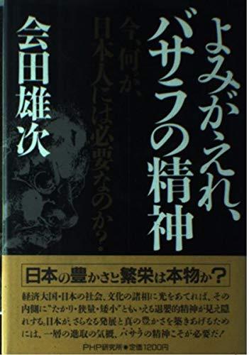 Yomigaere basara no seishin: Ima nani ga: Yuji Aida