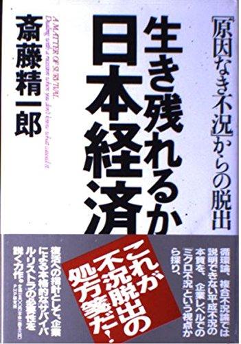 9784569539560: Iki nokoreru ka Nihon keizai: