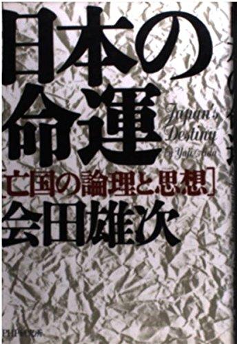 Nihon no meiun: Bokoku no ronri to: Yuji Aida