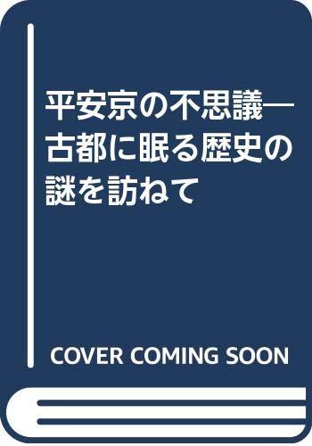 Heiankyo no fushigi: Koto ni nemuru rekishi no nazo o tazunete (Japanese Edition): PHP Kenkyujo