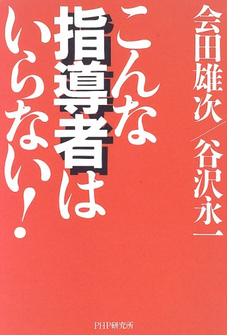 Konna shidosha wa iranani! (Japanese Edition): Yuji Aida