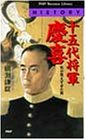 9784569556840: Jugodai Shogun Yoshinobu: Saki ga miesugita otoko (PHP business library) (Japanese Edition)