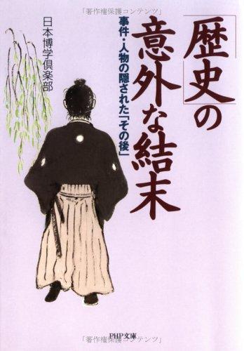 Rekishi no igai na ketsumatsu : jiken,: Nihon Hakugaku Kurabu.