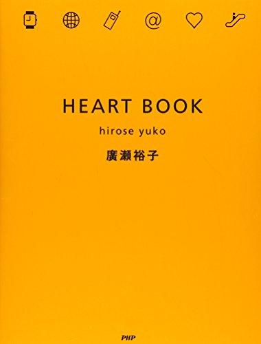 9784569610986: Heart Book [Japanese Edition]