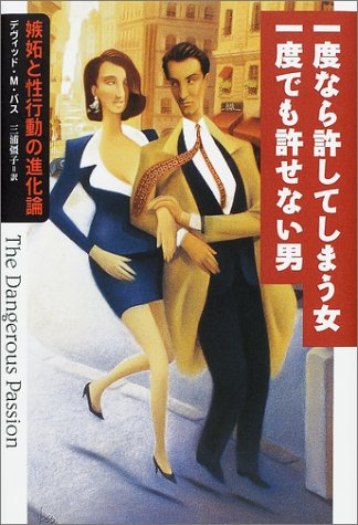 9784569615998: The Dangerous Passion [In Japanese Language]