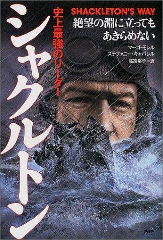 9784569617602: Shackleton's Way [In Japanese Language]