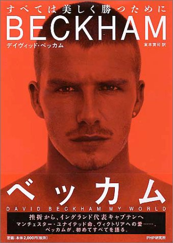 9784569621364: My World [Japanese Edition]