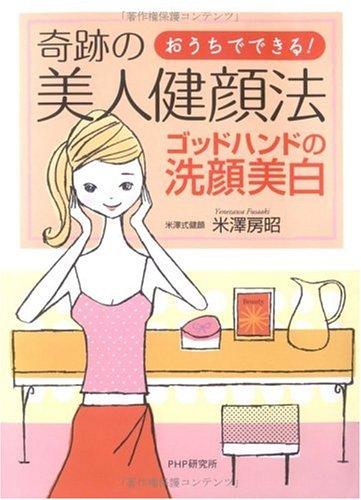 9784569643861: 奇跡の美人健顔法 おうちでできる!ゴッドハンドの洗顔美白