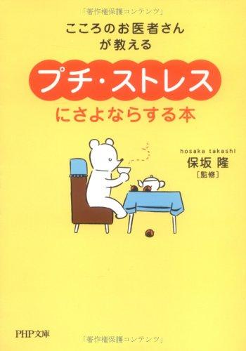 9784569660325: Puchi sutoresu ni sayonara suru hon : kokoro no oishasan ga oshieru [Japanese Edition]