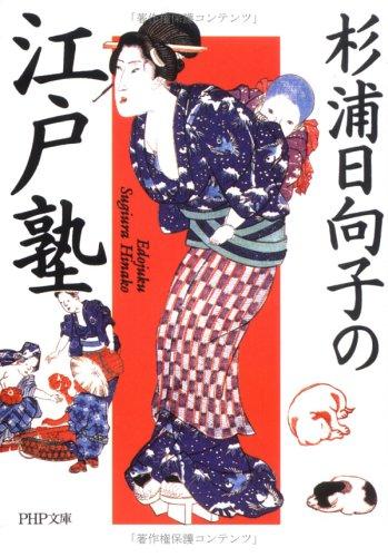 9784569666327: Sugiura Hinako No Edojuku