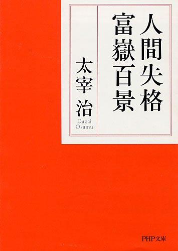 No Longer Human, Fugaku Hyakkei (PHP paperback)