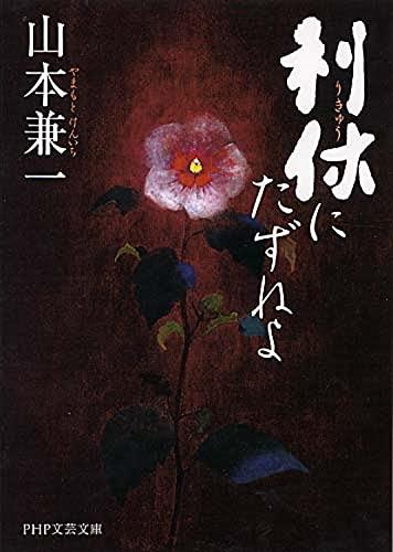 9784569675466: Rikyu Ni Tazuneyo (Paperback) (Japanese Edition)