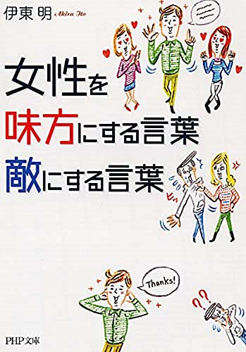 9784569676272: Josei o mikata ni suru kotoba teki ni suru kotoba