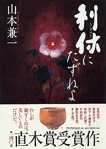 9784569702766: Rikyu Ni Tazuneyo (Japanese Edition)