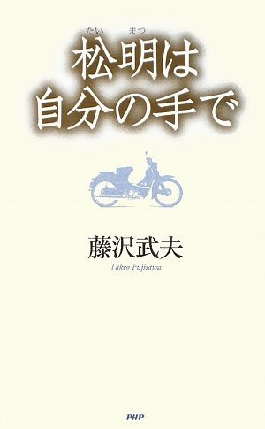 9784569704159: Taimatsu wa jibun no te de
