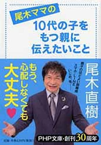 9784569761688: Ogi mama no jūdai no ko o motsu oya ni tsutaetai koto