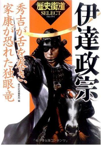 9784569773285: Date Masamune: Hedeyoshi ga Shita wo Maki, Ieyasu ga Osoreta Dokuganryu